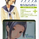 ラブプラス モバイルバッテリー【RINKO】 MODEL:XP1000-NR