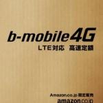 アマゾンSIM b-mobile4G 日本通信が発売