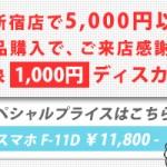 キャンペーン情報 docomoスマホ P-01Dの新品白ロムが7800円