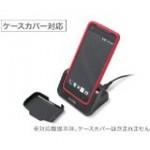 ケースを付けたまま充電できるHTL21 Butterfly用卓上ホルダー発売