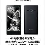 ソフトバンク AQUOS Phone Xx 203SH 白ロム価格情報