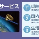 ソフトバンクから衛星携帯電話が一般発売