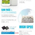 SIMフリー端末 イオシスオリジナル IOXY S4つ HD 価格情報