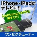 [話題のアイテム]iPhone5ワンセグチューナー Lightningコネクタ接続タイプをサンワサプライが発売