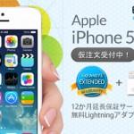 ドコモiPhoneのspモードメールは10月1日から対応 それまではどうなる?