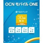 OCNモバイルONEの格安SIM,パッケージ料金をアマゾンでお年玉セールで割引販売