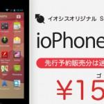 SIMフリー端末 イオシスオリジナル「ioPhone5色」デュアルSIM対応1万円台の格安白ロム発売