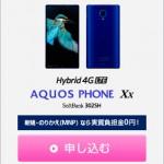 ソフトバンク AQUOS PHONE Xx 302SH予約で1万円分ポイントバック 新規・MNPなら実質0円