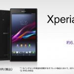 SONYストア限定カラーのパープル Xperia Z Ultra Wi-Fi版「SGP412JP」タブレットが発売