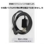 XperiaZ1(SO-01F,SOL23)やZ Ultra(SOL24)用マグネットチャージケーブルSXM-B01が人気