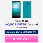 ソフトバンク AQUOS PHONE Xx mini 303SH 発売日から新規・MNP実質0円販売